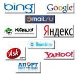 Зарегистрировать сайт в поисковых системах за 5 минут!