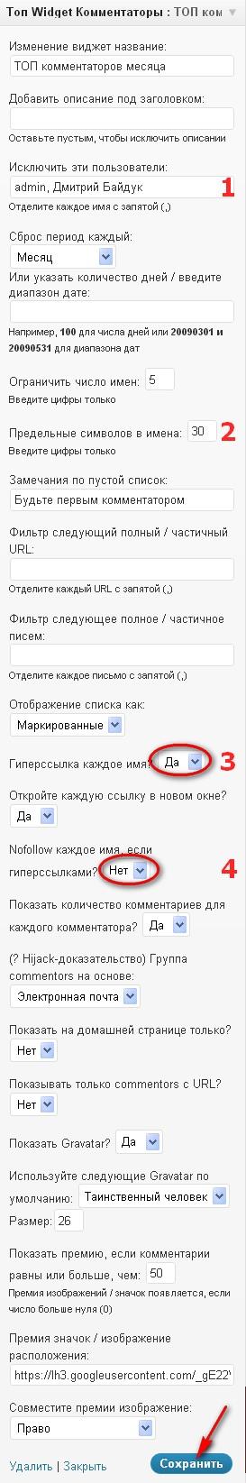 Топ комментаторов на русском