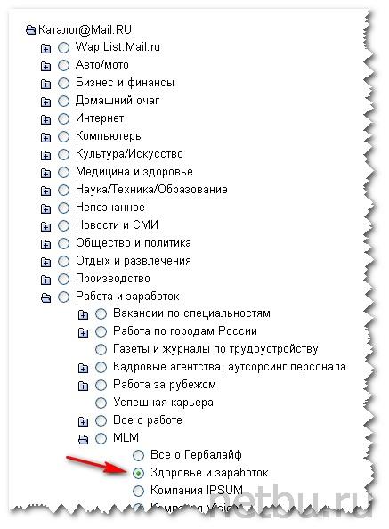 Выбор категории каталога Майл ру
