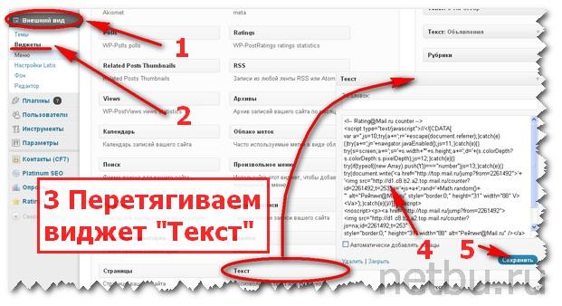 Вставить код счетчика Mail ru в сайдбар