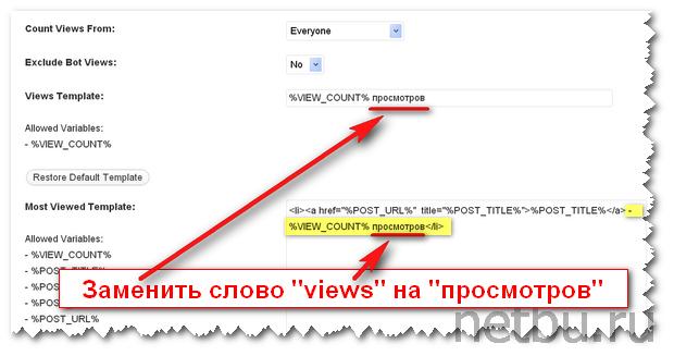 Заменить слово Views (популярные статьи WordPress)