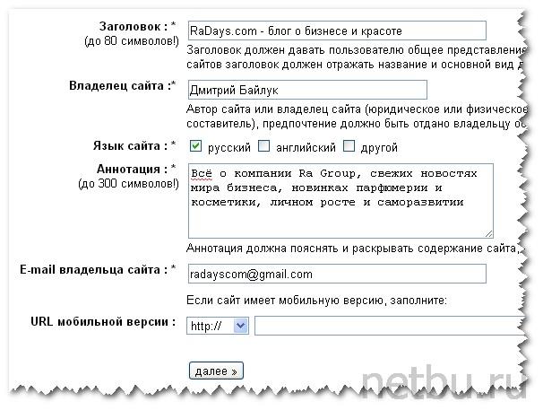Каталог сайтов Майл ру - заполнение формы