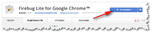 Установить Firebug Lite for Google Chrome