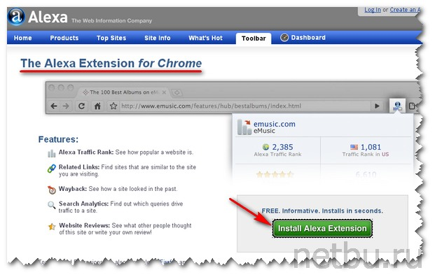 Alexa Extension для Chrome
