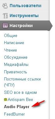 WordPress плеер mp3
