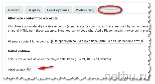 WordPress плеер mp3 звук