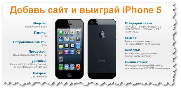 Добавь сайт и выиграй iPhone 5!!!