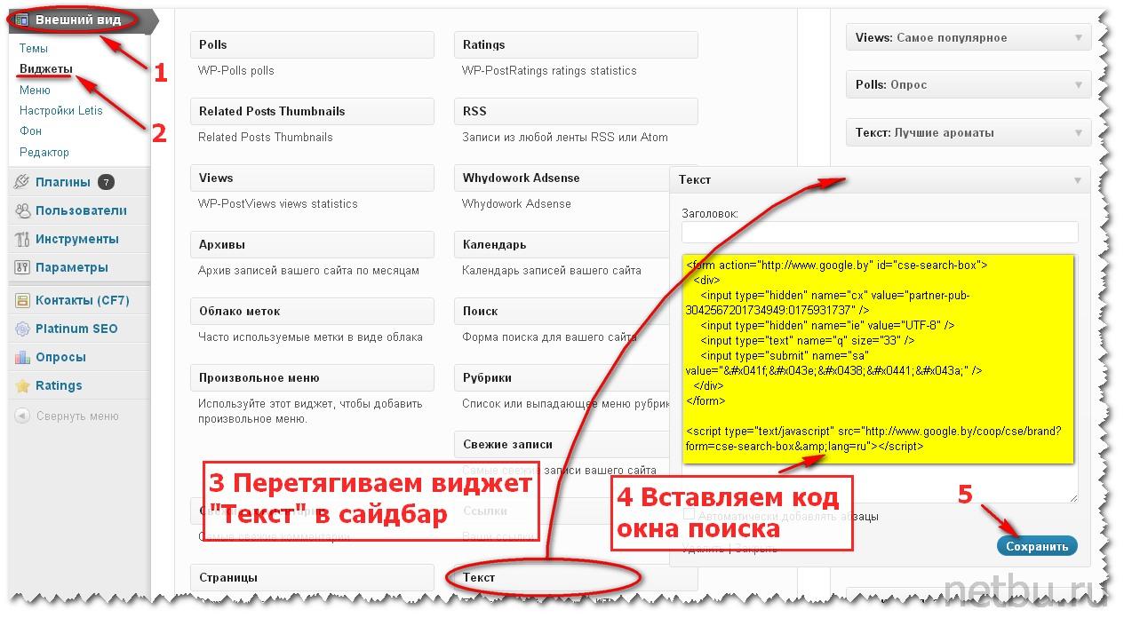 Код окна поиска Google на сайт WordPress