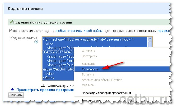 Код окна поиска Google