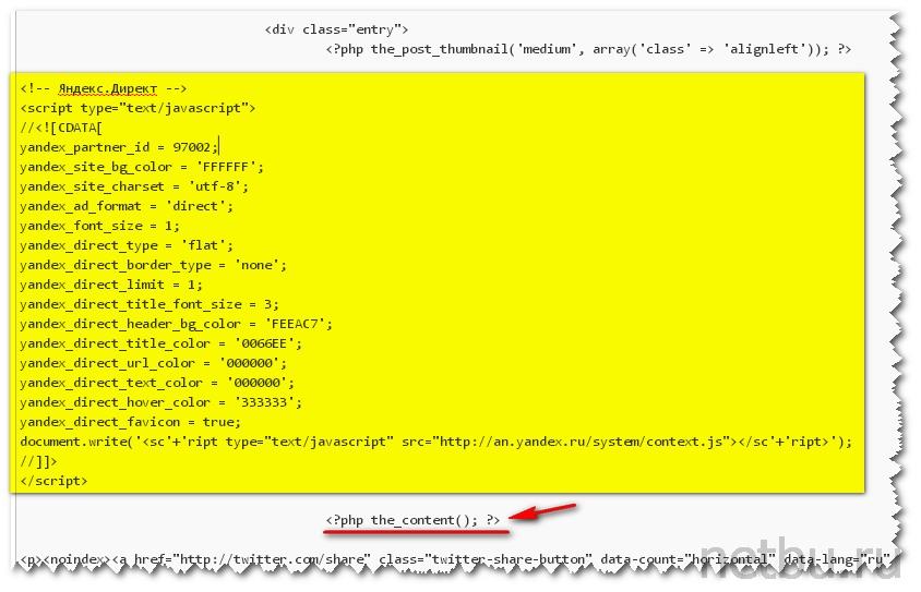 Код РСЯ Яндекс в начало статьи сайта