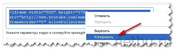 Код видео YouTube