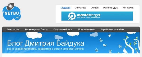 Логотип блога netbu