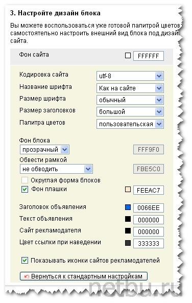 Настройка дизайна рекламных объявлений РСЯ Яндекса