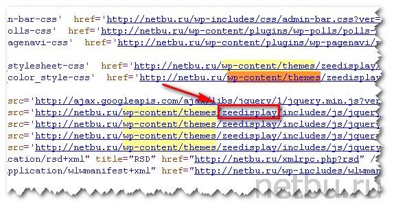 Как узнать шаблон WordPress?