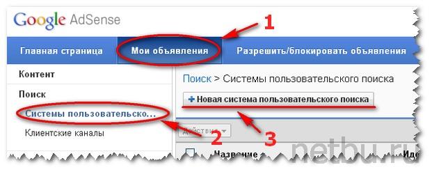 Новая система пользовательского поиска Google