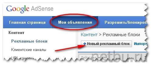 Новый рекламный блок Google Adsense
