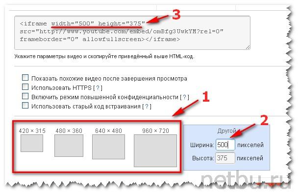 Вставка видео с Youtube - параметры