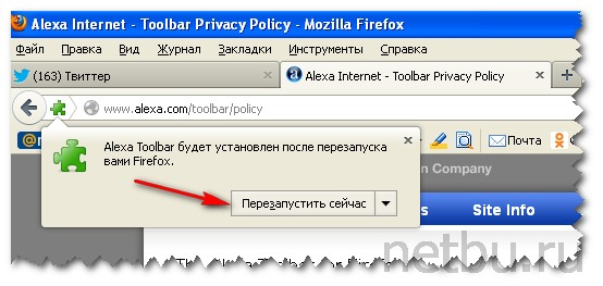 Перезапустить Alexa Toolbar