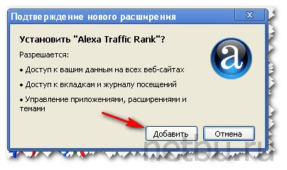 Подтверждение установки Alexa Traffic Rank
