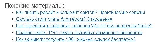 Related Posts WordPress – это плагин похожих статей