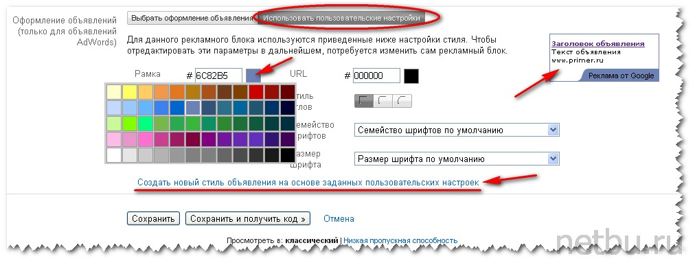 Пользовательские настройки оформления рекламы Google для сайта