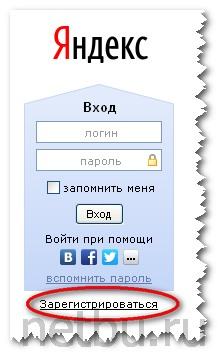Регистрация почты для Яндекс Метрики