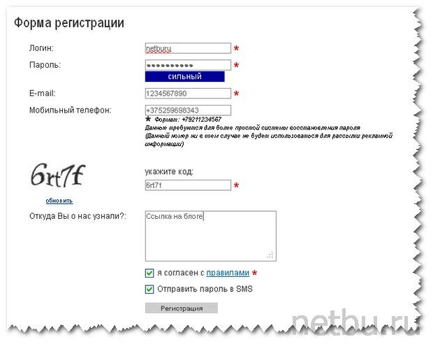 Яндекс Директ регистрация через Profit Partner