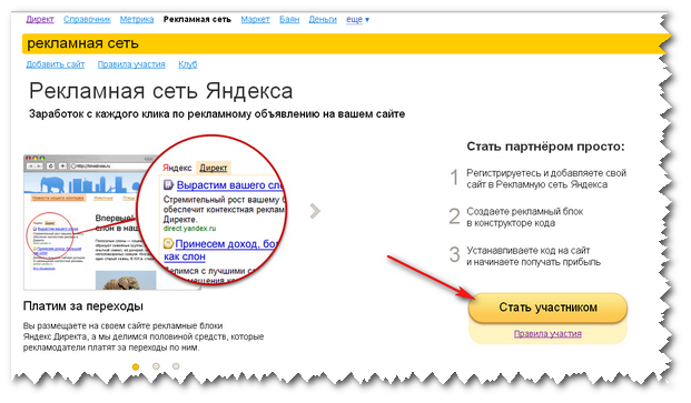 Зарегистрироваться в рекламной сети Яндекса