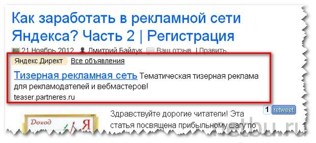 Реклама РСЯ Яндекс на сайте