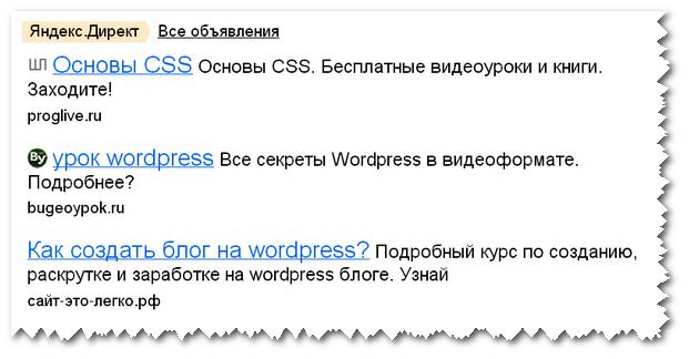 Реклама от Yandex