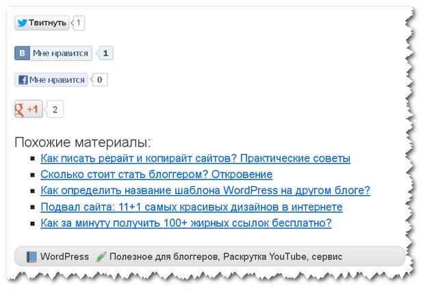 Похожие статьи на блог WordPress с помощью Related Posts