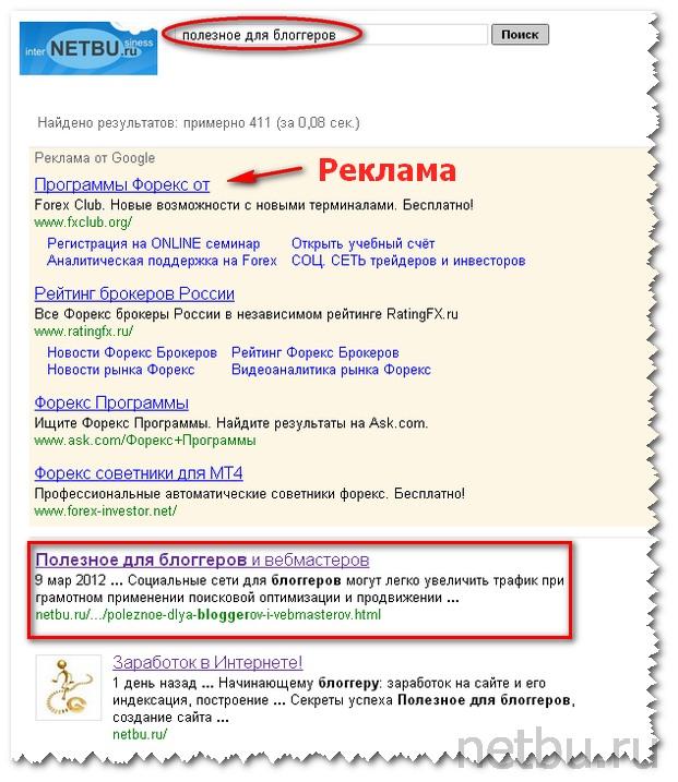 Установить Гугл поиск