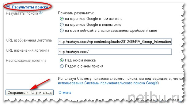 Сохранить и получить код Гугл