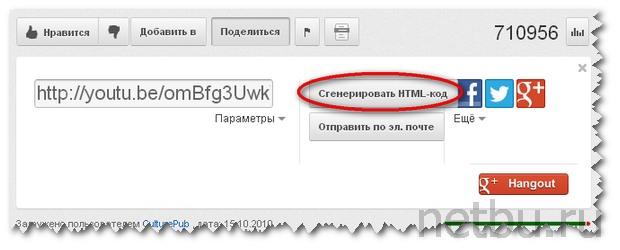 Вставка видео с YouTube - генерация html-кода