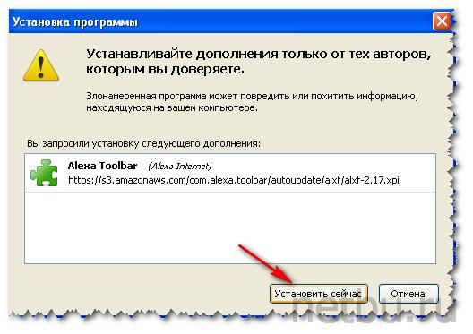 Установить Alexa Toolbar