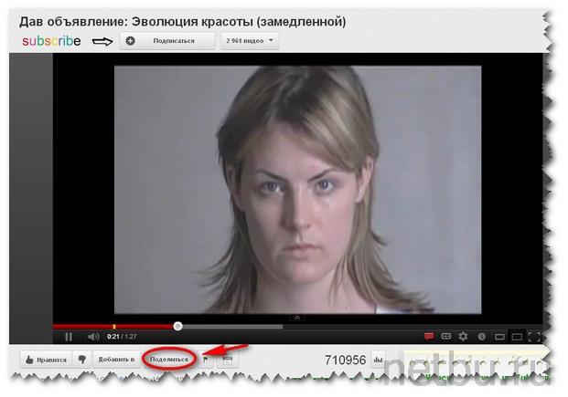Как вставить видео с YouTube - кнопка Поделиться