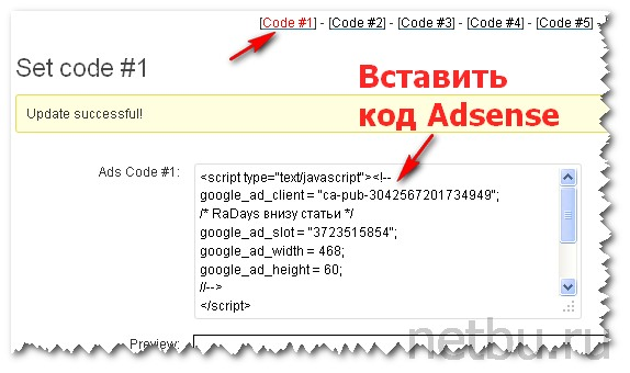 Вставить код от Гугла