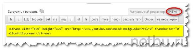 Добавить код Ютуб в WordPress