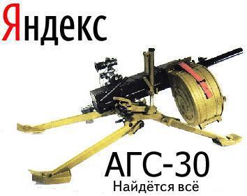 АГС Яндекс