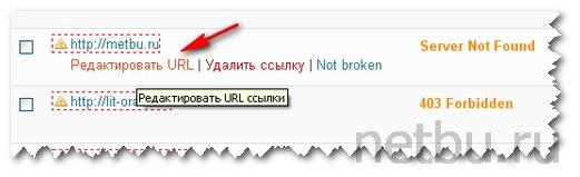 Как найти битые ссылки - Broken Link Checker