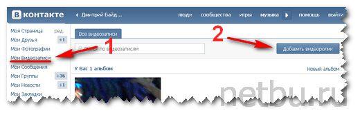 Добавить видеоролик Ютуб Вконтакте