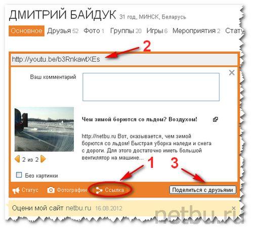 Как добавить видео с Youtube в Одноклассники?
