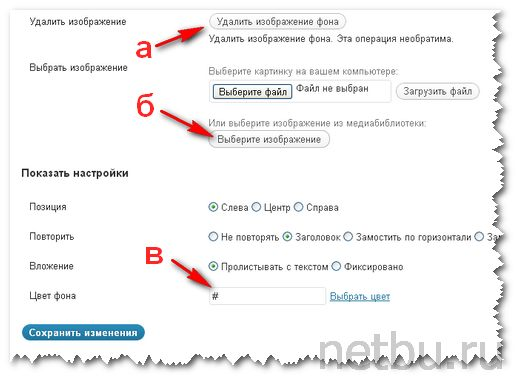 Дополнительные настройки фона WordPress
