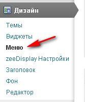 Меню WordPress