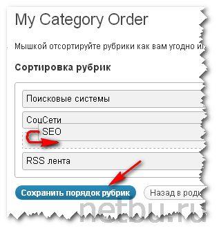 My Category Order - сохранить порядок рубрик