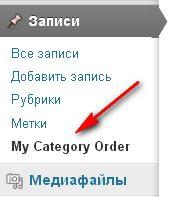 Меню Записи - My Category Order