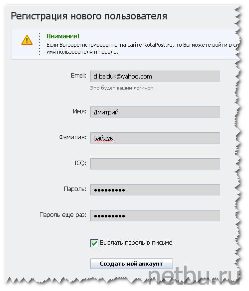 Rotaban - создание аккаунта