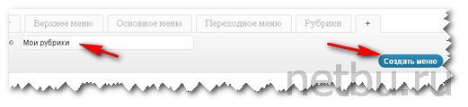Создание рубрики WordPress