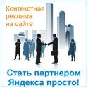 Стать партнером Яндекса просто!
