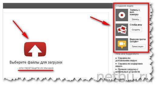 Выбор файлов для загрузки на Ютуб